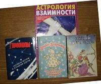 Отдается в дар Книжки по астрологии