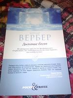 Отдается в дар Бернар Вербер