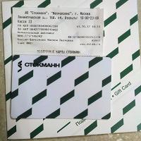 Отдается в дар Карточка Стокман