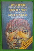 книга серии «Любителям детектива» СССР