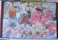 Отдается в дар открытка для новорождённой или в коллекцию