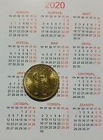 Отдается в дар Монета 10 р. Универсиада в Красноярске