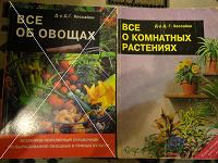 Отдается в дар Книги, пособие и атлас дорог