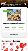 Отдается в дар Электронные наклейки из пятерочки на Лего