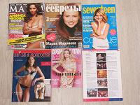Отдается в дар Журналы «Cosmopolitan», «MAXIM»,…