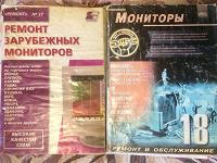Отдается в дар Книги про мониторы