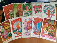 Отдается в дар открытка МПК Гознака СССР «1 Мая» 10 шт