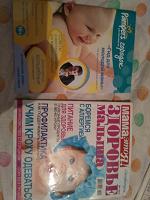 Отдается в дар Журналы для мамочек о детках