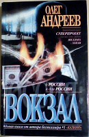 Отдается в дар Книга авт. Олег Андреев \ Вокзал