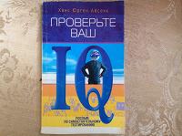 Отдается в дар книга «Проверьте Ваш IQ» Х.Ю. Айсенк