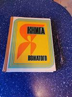 Отдается в дар Книга вожатого