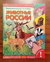 Отдается в дар Книжки о животных