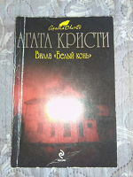 Отдается в дар Детективы. Агата Кристи.