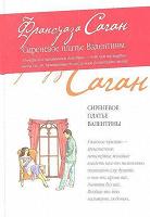 Отдается в дар Книга Ф.Саган. Сиреневое платье Валентины. Пьесы