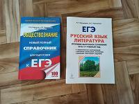 Отдается в дар Учебники для подготовки к ЕГЭ