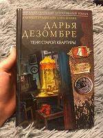 Отдается в дар Книга Д. Дезомбре Тени старой квартиры