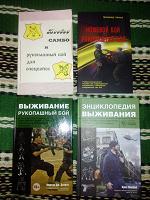 Отдается в дар Книги по самообороне и выживанию