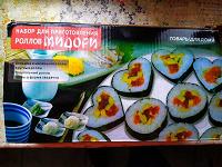 Отдается в дар Набор для приготовления суши