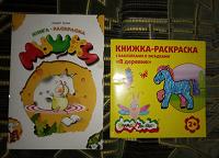 Отдается в дар Детские книги-раскраски.
