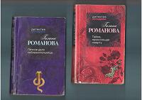 Отдается в дар Книги Г.Романовой