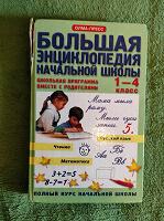 Отдается в дар Энциклопедия начальной школы