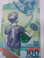 Отдается в дар Банкнота 100 рублей