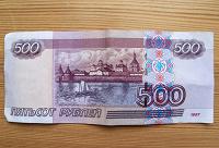 Отдается в дар 500 рублей оплата мобильной связи (часть2)