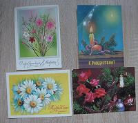 Отдается в дар Советские поздравительные открытки.