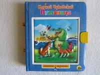 Отдается в дар Книга с пазлами Чуковский «Путаница и Чудо-дерево»
