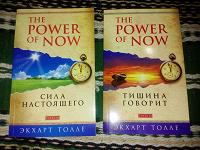 Отдается в дар Две книги Экхарт Толле