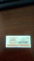 Отдается в дар Китайский прод. талон 1987г.