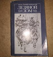 Отдается в дар Книга Ледяной дом Лажечников
