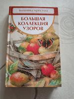 Отдается в дар Книга по вышиванию (вышивка крестом)