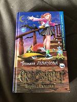 Отдается в дар Книга для девочки «Сквозняки первая миссия»