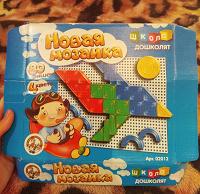 Отдается в дар Мозайка