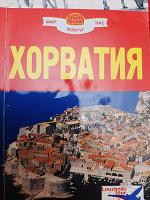 Отдается в дар Путеводитель Хорватия