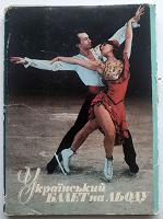 Отдается в дар Набор открыток «Украинский балет на льду»