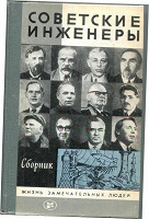Отдается в дар «Советские инженеры» («ЖЗЛ»)