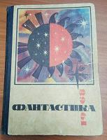 Отдается в дар Фантастика 68