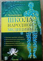 Отдается в дар Книга Народной Медицины
