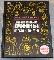 Отдается в дар Энциклопедия «Звёздные Войны. Просто и понятно»