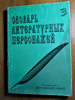Отдается в дар Словарь литературных персонажей.