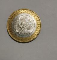 Отдается в дар Монета РФ Дагестан