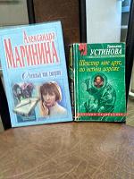 Книги(Маринина, Устинова)
