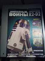 Журнал «Звездные войны»