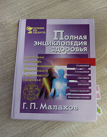 Отдается в дар Энциклопедия здоровья Малахов