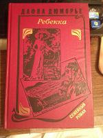 Отдается в дар Книга Ребекка автор Дафна Дюморье