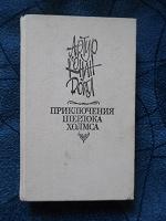 Отдается в дар Артур Конан Дойл «Приключения Шерлока Холмса»