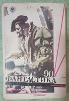 Отдается в дар Книга «Фантастика 90»