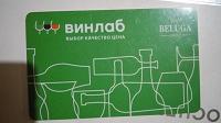 Отдается в дар Карта ВИНЛАБ, Владивосток